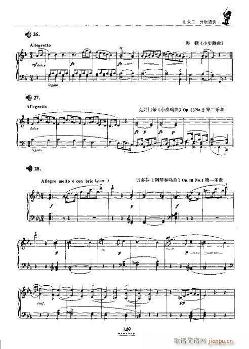 初级和声教程141-160(十字及以上)9
