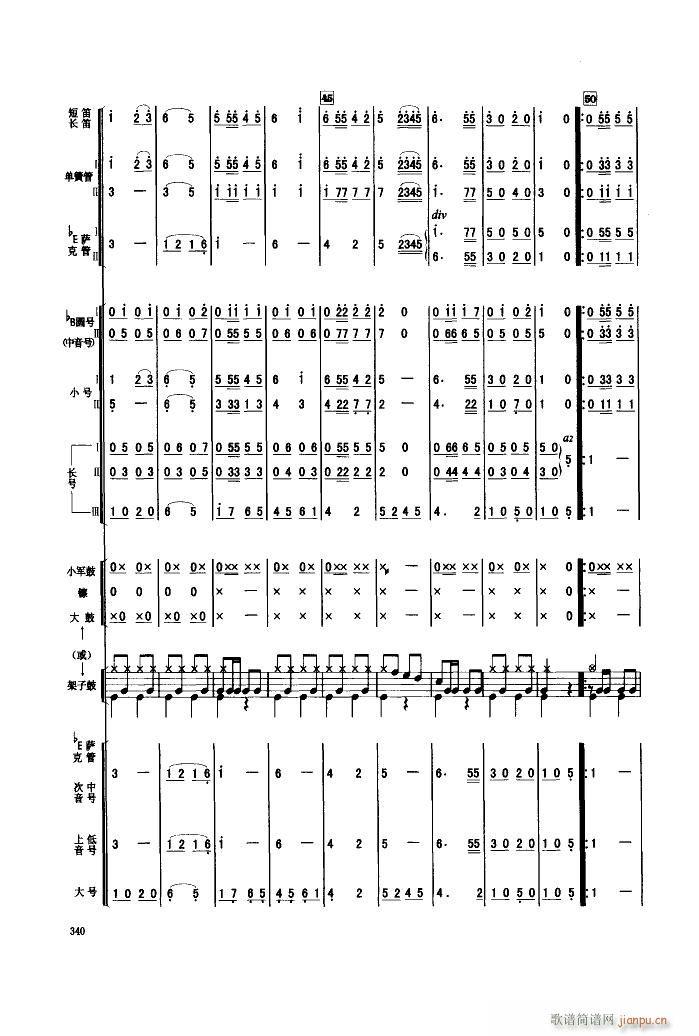 人民军队忠于党 管乐合奏(总谱)5