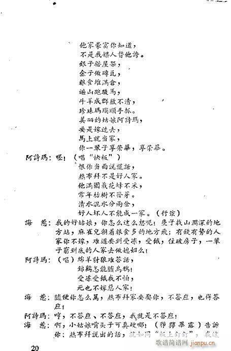 阿黑与阿诗玛(京剧曲谱)23