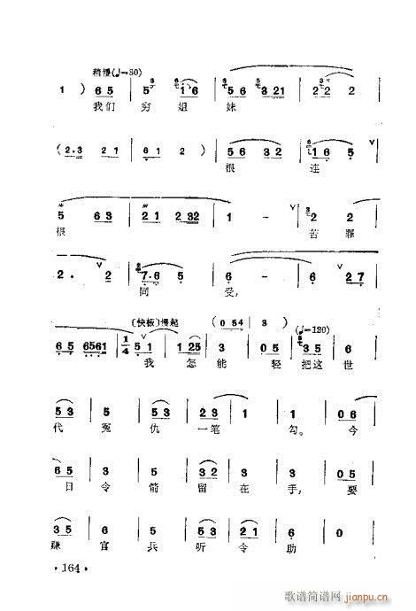 梅兰珍唱腔集161-180 4