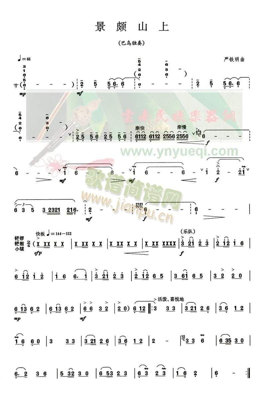 景颇山上(葫芦丝谱)1