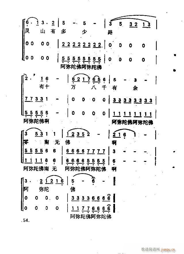 佛教歌曲48-70(九字歌谱)8