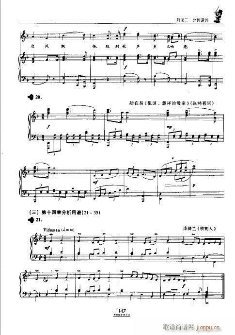 初级和声教程141-160(十字及以上)5