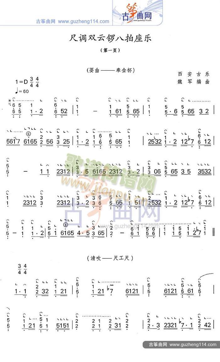 尺调双云锣八拍座乐(古筝扬琴谱)1