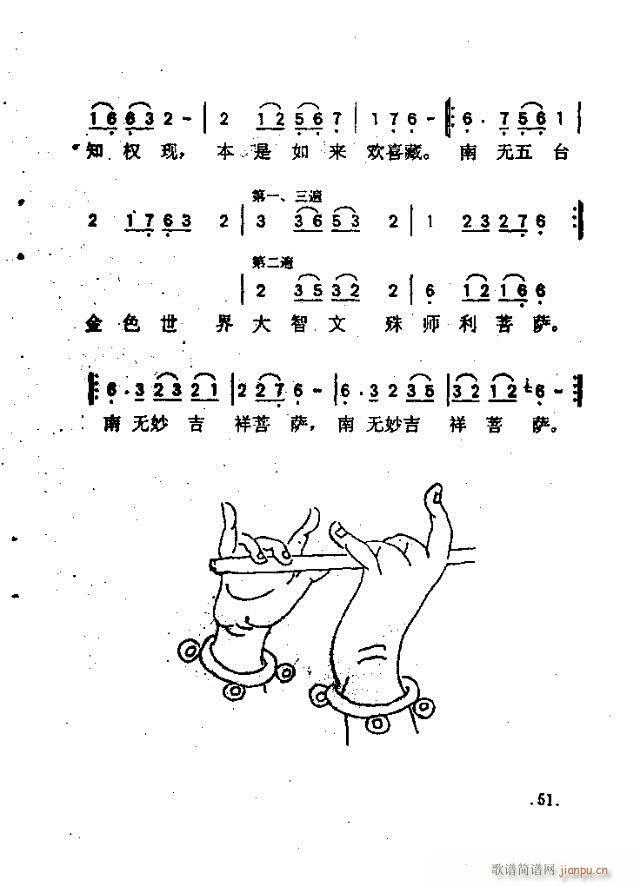 佛教歌曲48-70(九字歌谱)5