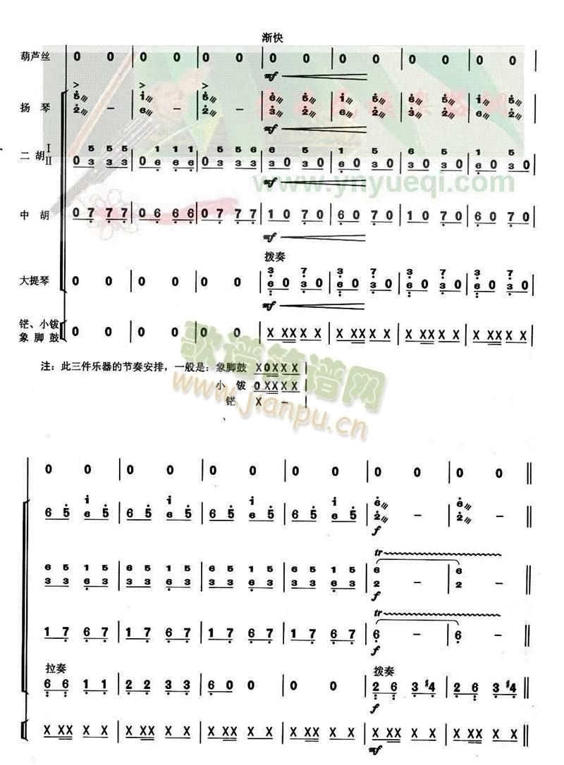 美丽的边疆6-11(葫芦丝谱)1