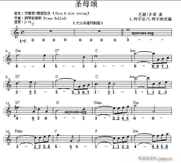 世界名曲双谱式电子珍谱 圣母颂 巴赫 古诺曲(电子琴谱)1