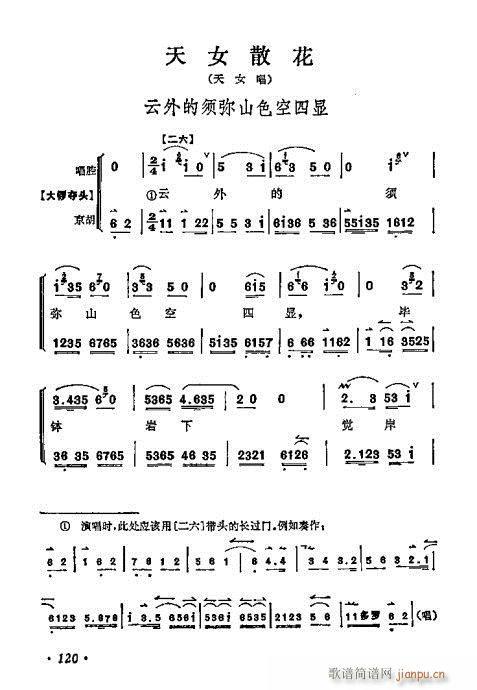 梅兰芳唱腔选集101-120(京剧曲谱)20