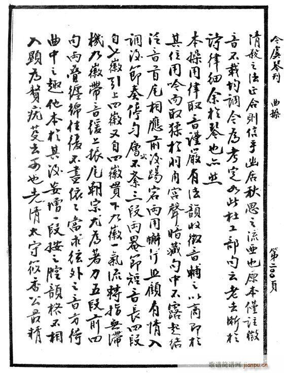 减字谱。忆故人6-10(古筝扬琴谱)3