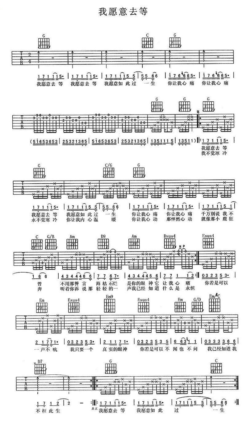 中国乐谱网——【吉他谱】我愿意去等