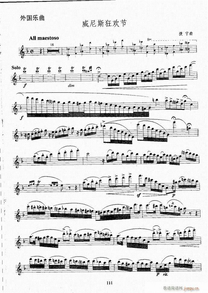 长笛考级教程101-140(笛箫谱)11