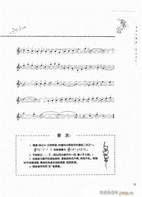 竖笛演奏与练习21-40(笛箫谱)5