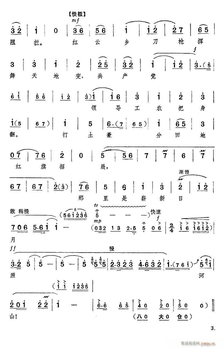 崭新日月照河山 京剧 红色娘子军 选段(京剧曲谱)3