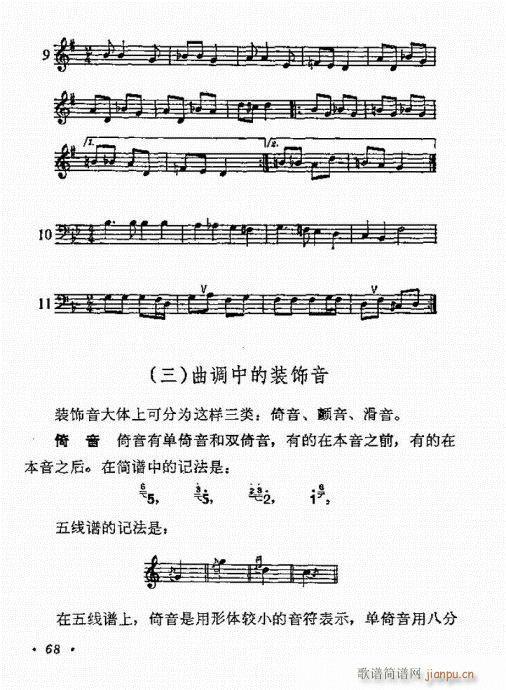 怎样识61-80(八字歌谱)8