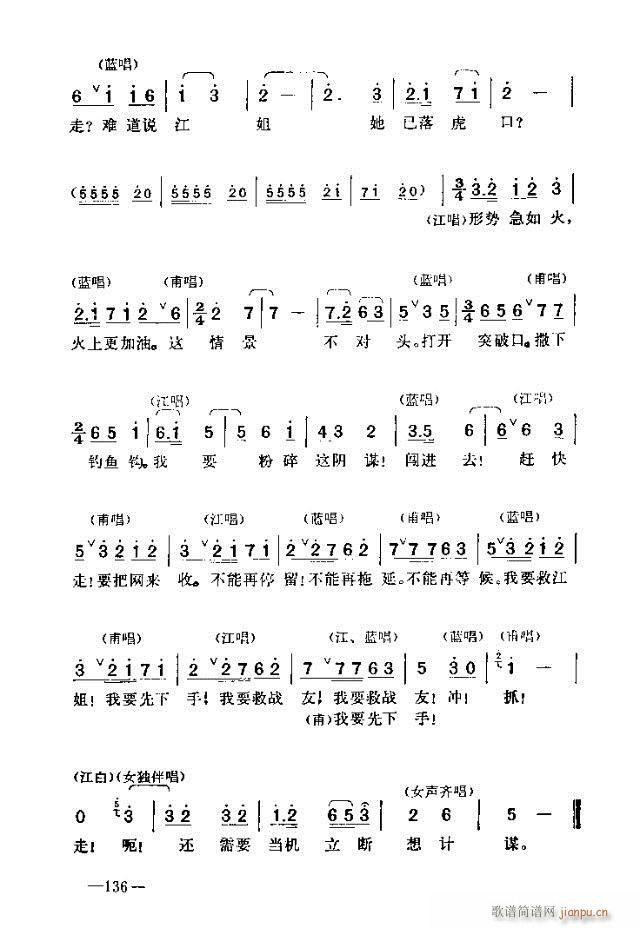 七场歌剧  江姐  剧本121-150(十字及以上)16
