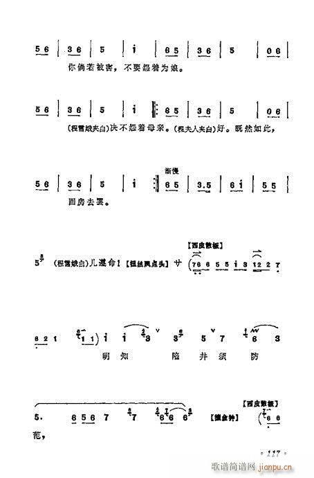 梅兰芳唱腔选集101-120(京剧曲谱)17