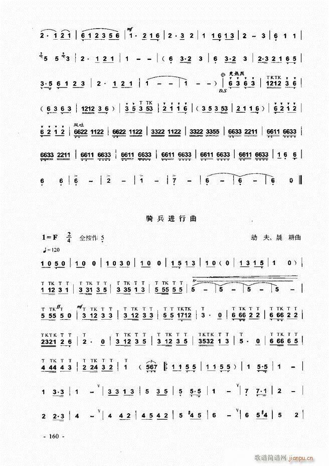 葫芦丝 巴乌实用教程121 180(葫芦丝谱)40