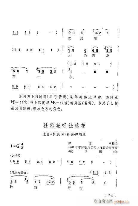 梅兰珍唱腔集161-180(十字及以上)15
