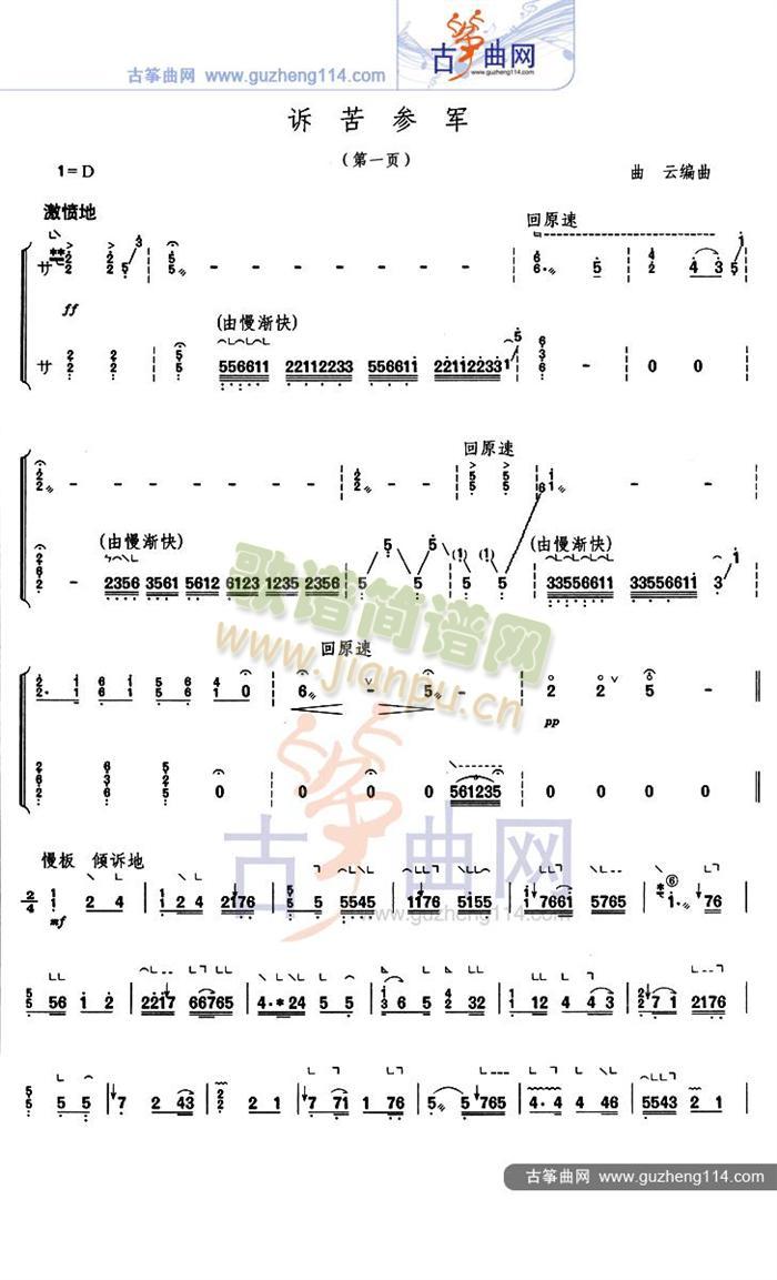 诉苦参军(古筝扬琴谱)1