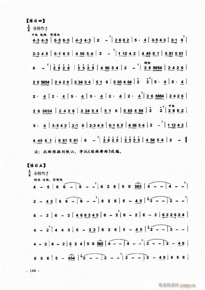 葫芦丝 巴乌实用教程121 180(葫芦丝谱)24