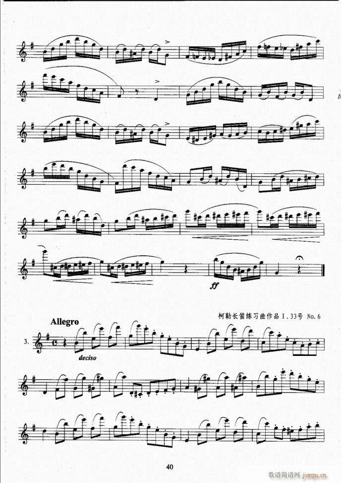 长笛考级教程21-60(笛箫谱)20