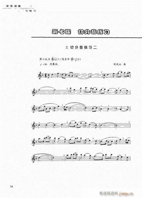 竖笛演奏与练习21-40(笛箫谱)14