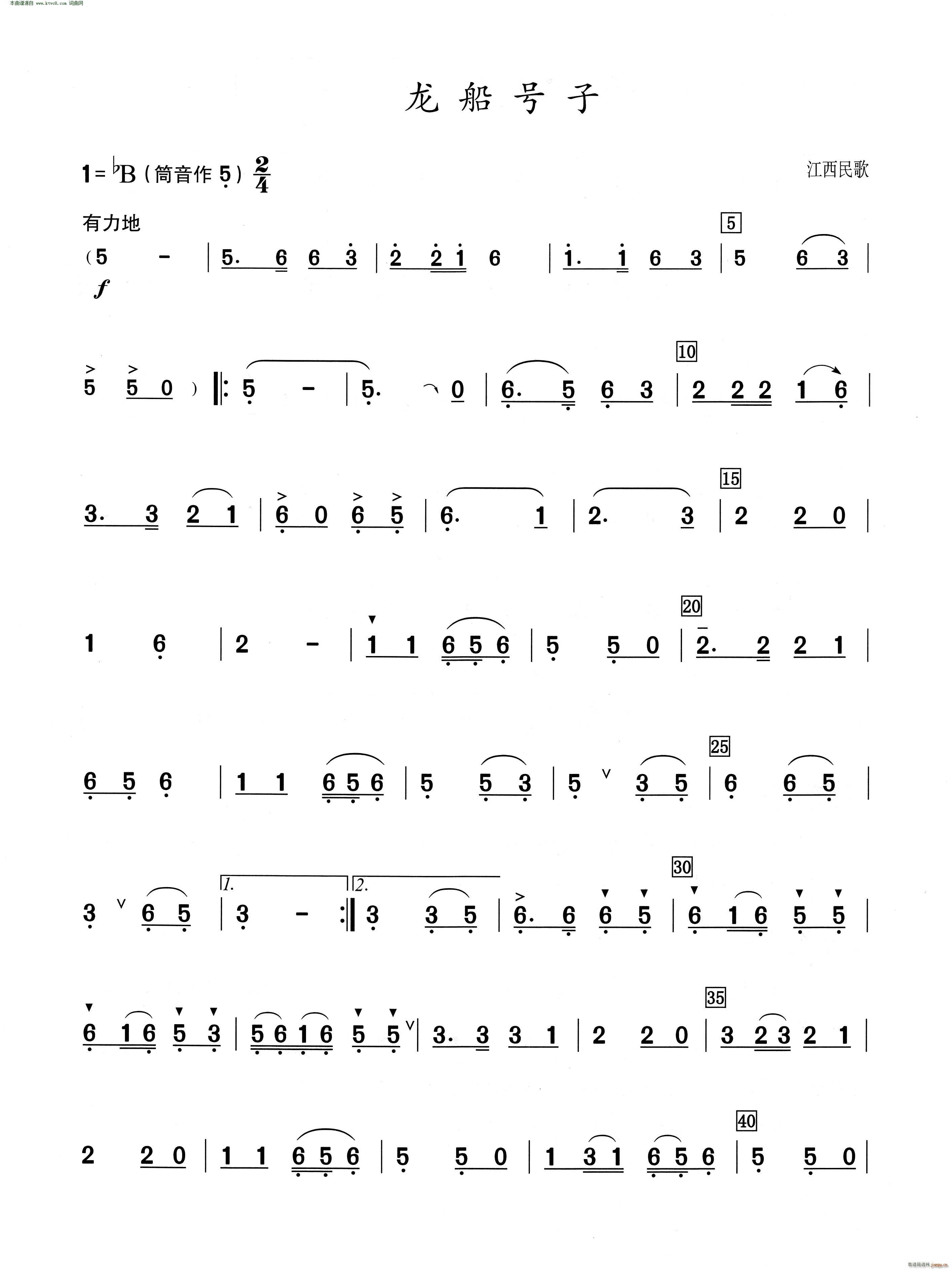 龙船号子 葫芦丝演奏提示版(葫芦丝谱)1