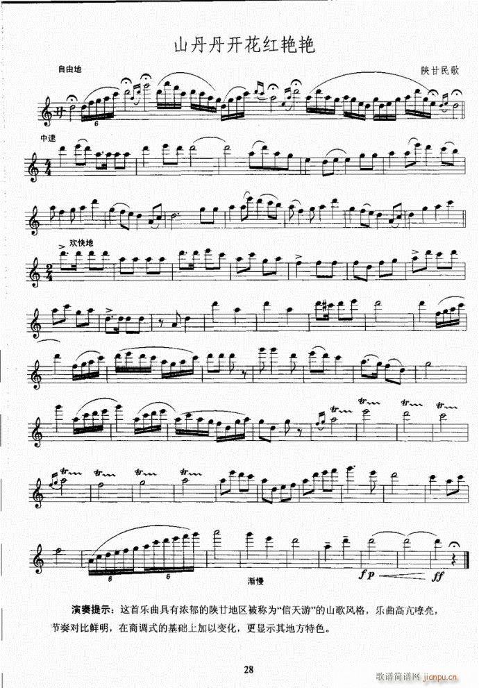 长笛考级教程21-60(笛箫谱)8