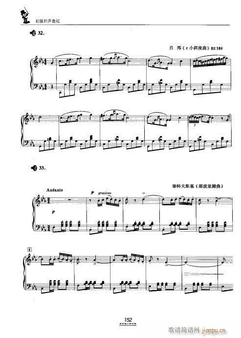 初级和声教程141-160(十字及以上)12