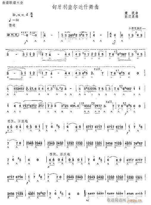匈牙利查而达实舞曲(单簧管谱)1
