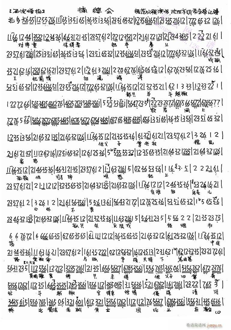 摘缨会-京剧(京剧曲谱)1