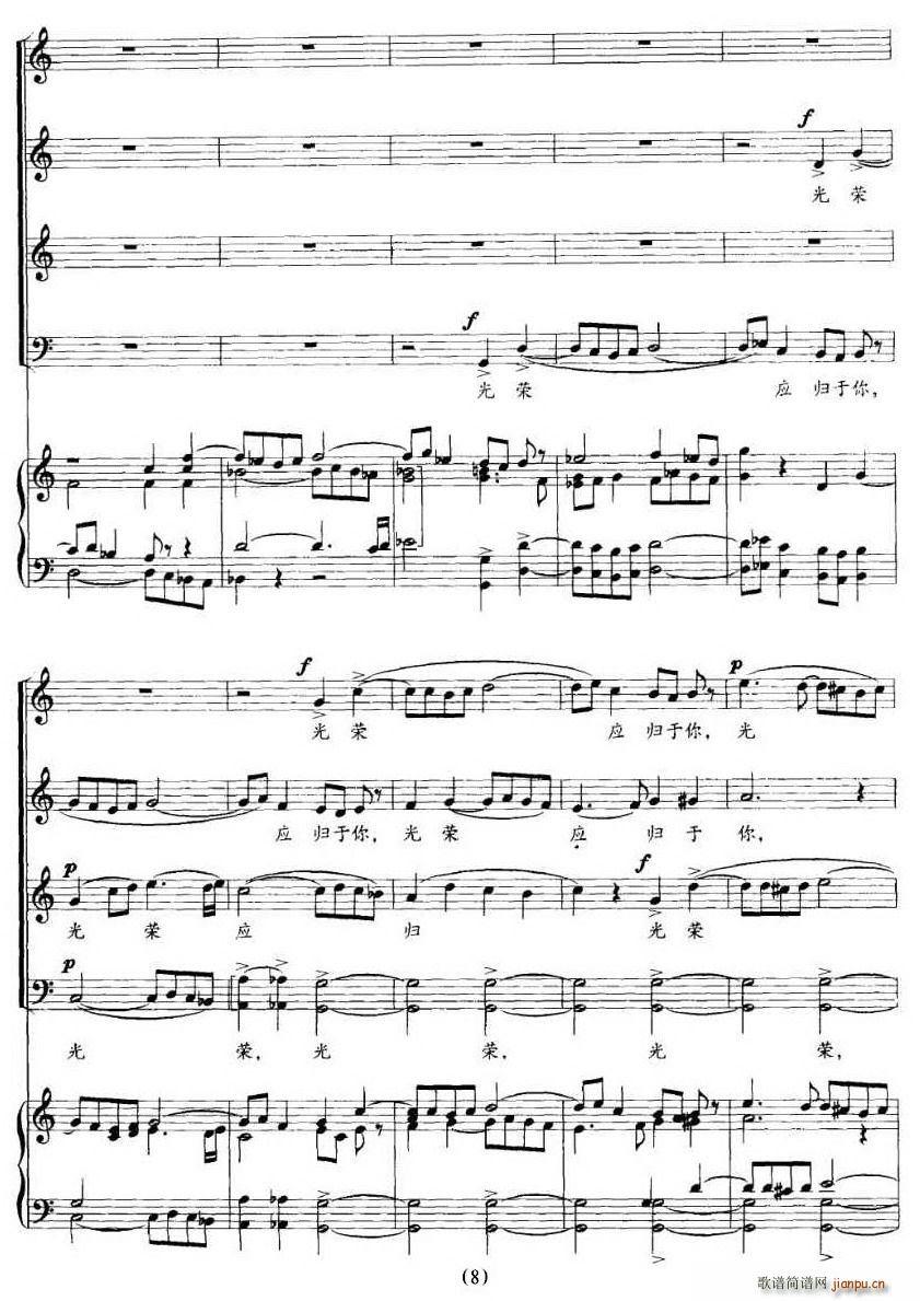 祭抗日阵亡将士诔乐(九字歌谱)8