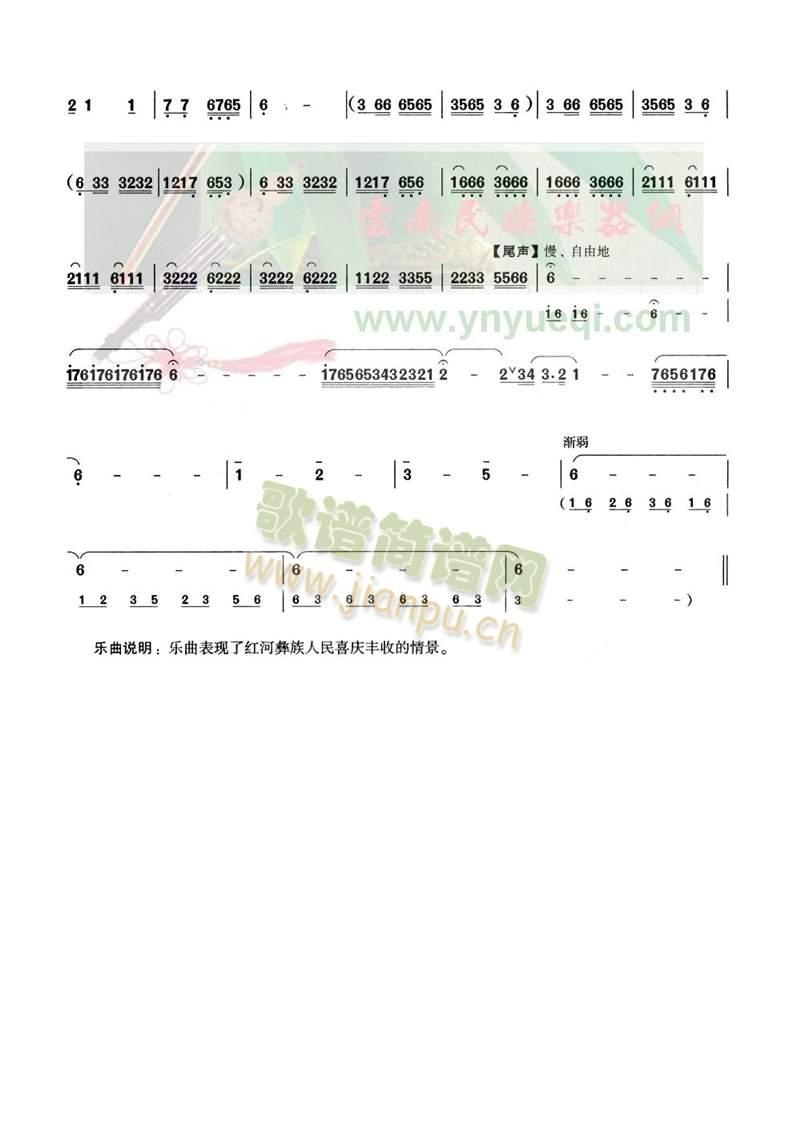 湖上春光(葫芦丝谱)3