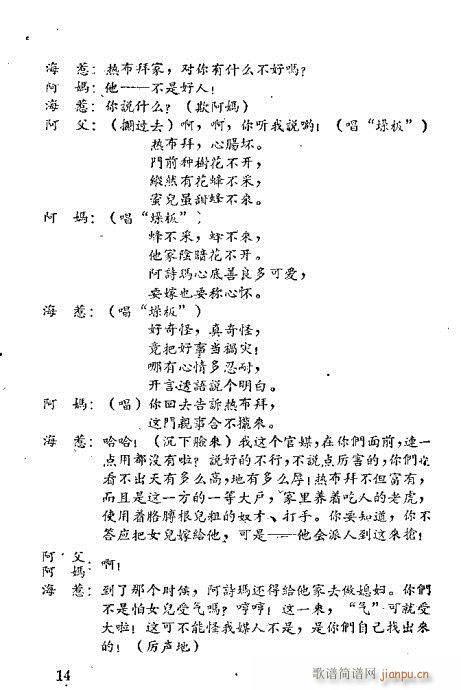 阿黑与阿诗玛(京剧曲谱)17