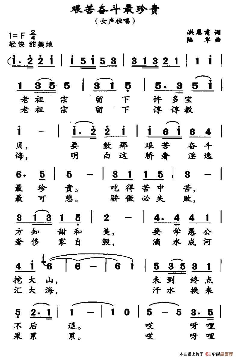 艰苦奋斗最珍贵(七字歌谱)1