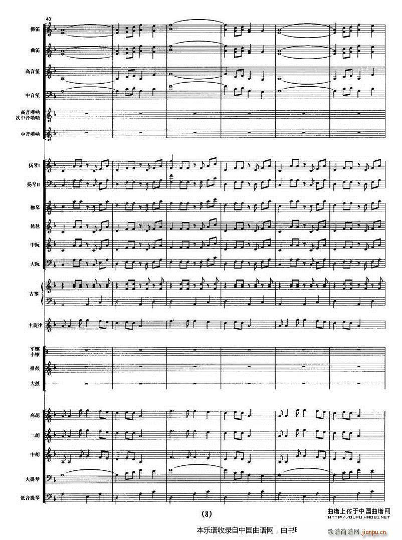 好日子 民乐合奏 乐器谱(总谱)8