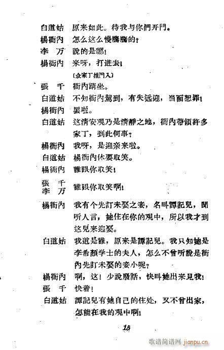 望江亭(京剧曲谱)15