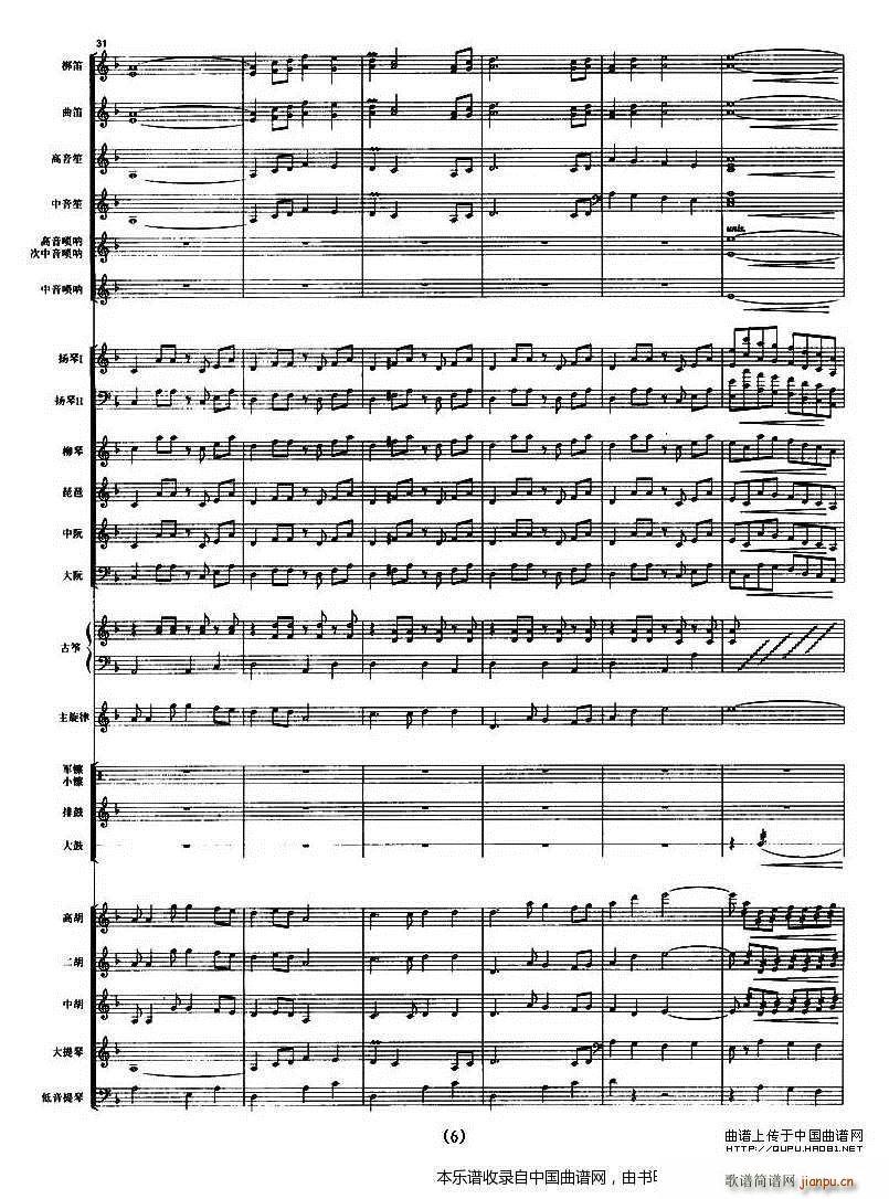 好日子 民乐合奏 乐器谱(总谱)6