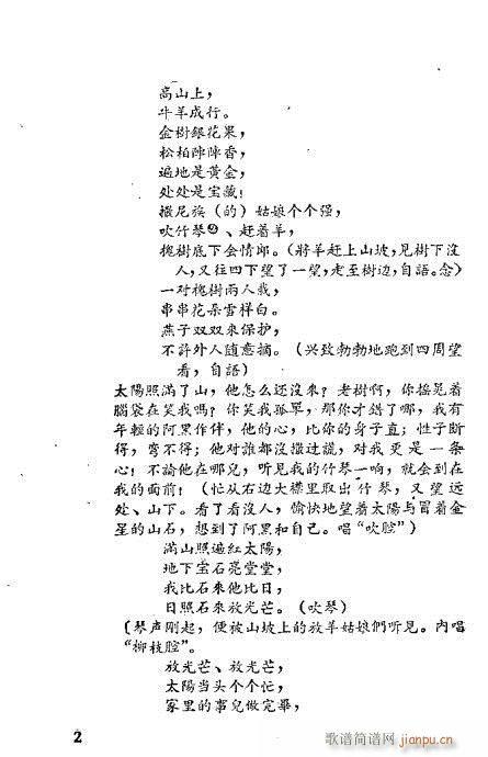 阿黑与阿诗玛(京剧曲谱)5
