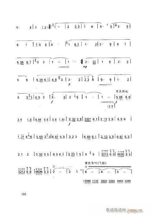 笛子基本教程131-135页 2