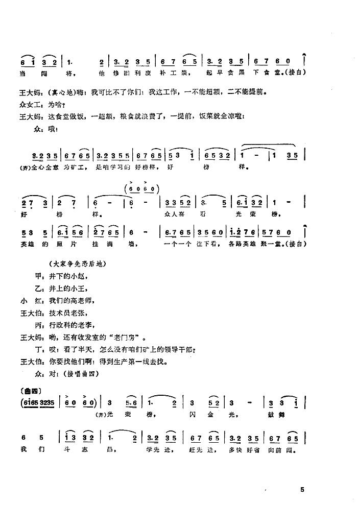 喜看光荣榜(五字歌谱)5