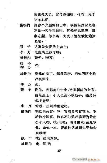 望江亭(京剧曲谱)17