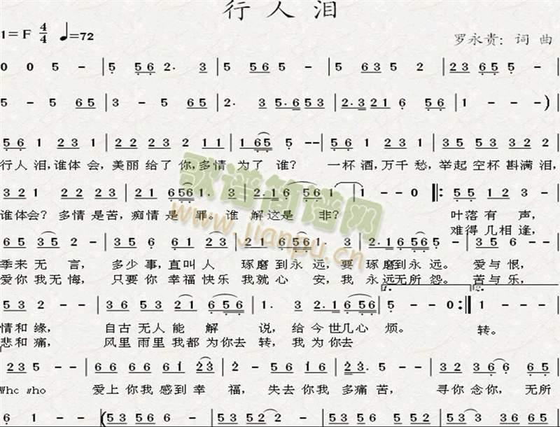 行人泪(三字歌谱)1