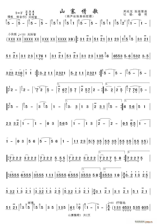 山寨情歌 葫芦丝独奏曲(葫芦丝谱)1
