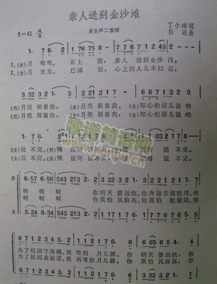 亲人送别金沙滩(七字歌谱)1