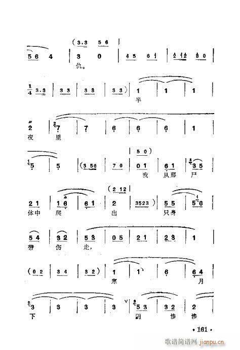 梅兰珍唱腔集161-180(十字及以上)1