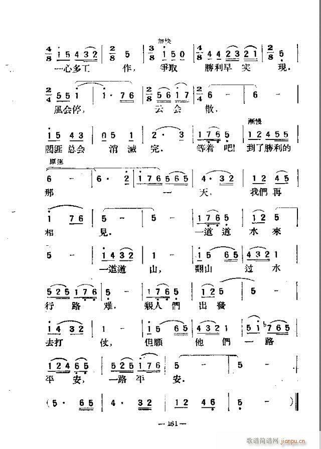 独唱歌曲200首 151-180(十字及以上)11