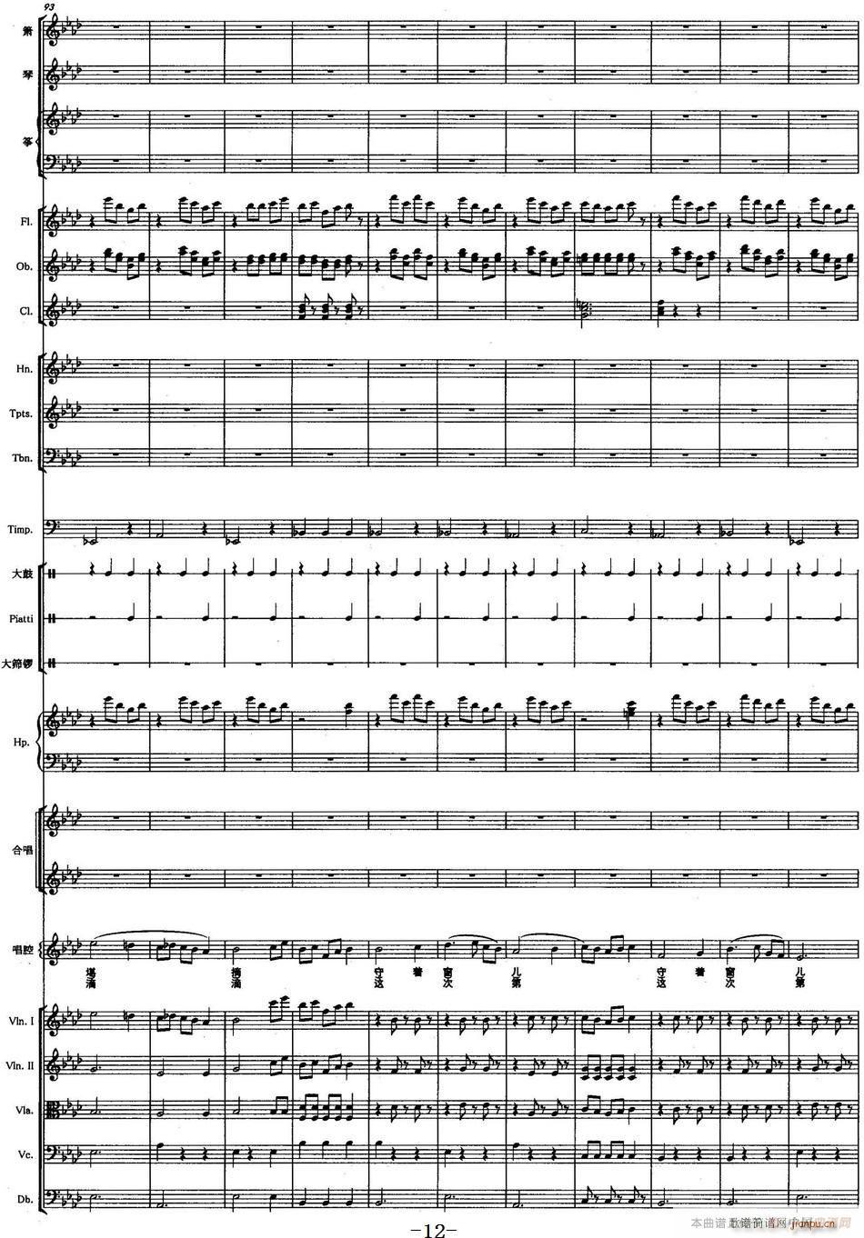 声声慢 声乐和大乐队伴奏(总谱)12