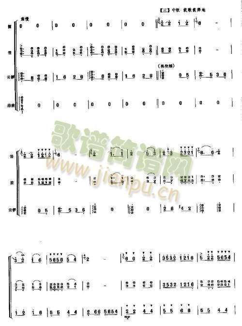 龙腾虎跃9-16(唢呐谱)6