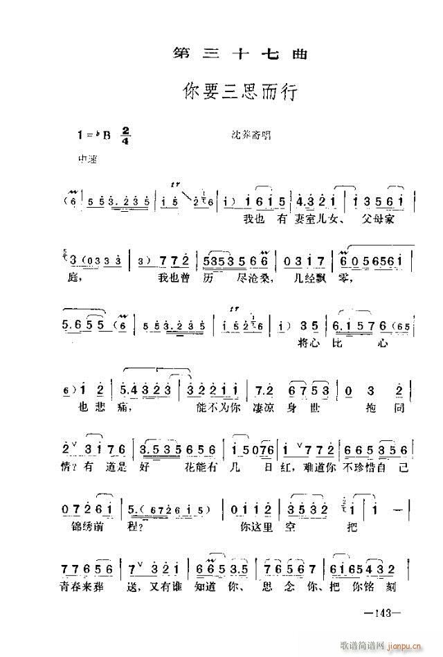 七场歌剧  江姐  剧本121-150(十字及以上)23